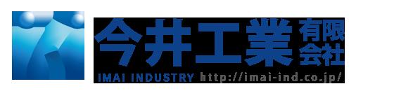 今井工業有限会社