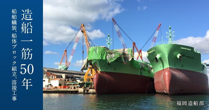 福岡造船部