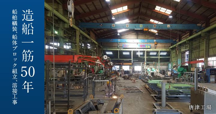 今井工業唐津工場